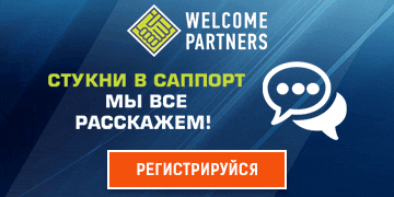 Партнерская программа Welcome Partners