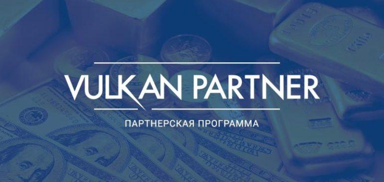 Обзор партнерской программы казино Вулкан