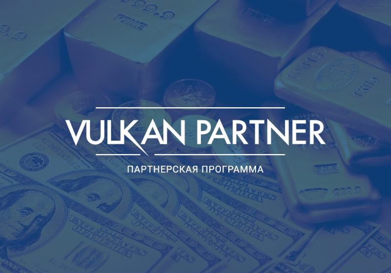 партнерская программа vulkan partner