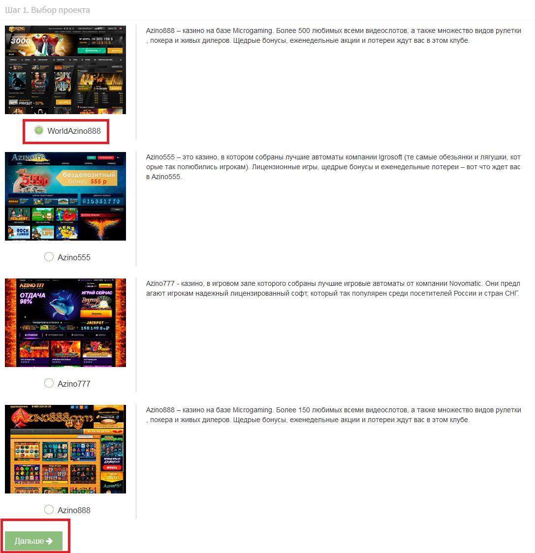 azino888 www бонус за регистрацию онлайн казино