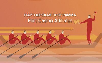 Партнерка казино Flint детальный обзор и тест